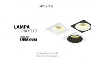 Стильные светильники Иркутск
